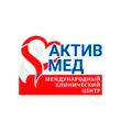 Международный клинический центр «АктивМед»