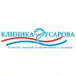 Медицинский центр «Клиника Гусарова»
